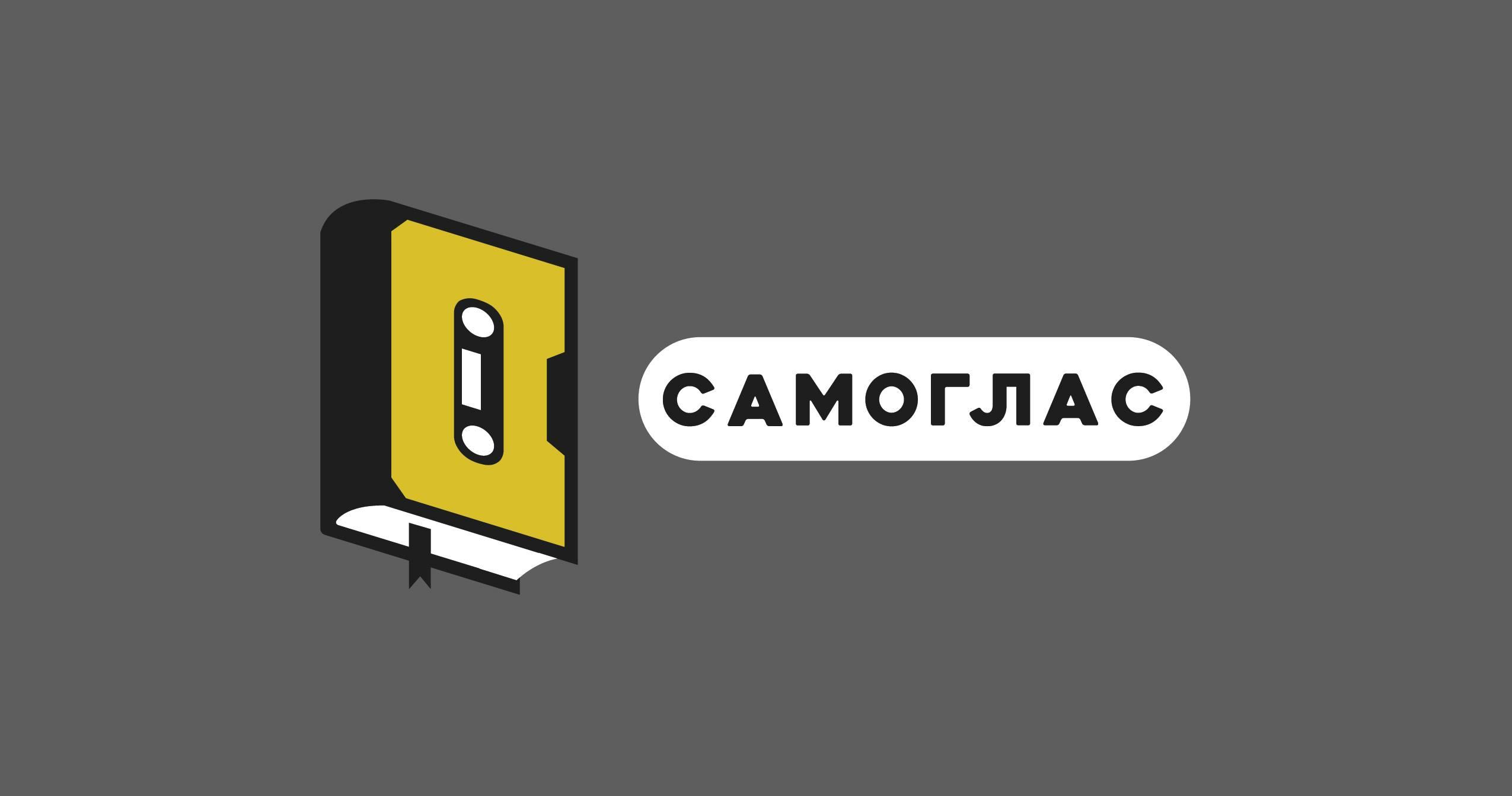 Прва платформа за аудио книги на македонски јазик.